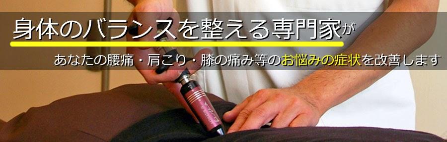 身体のバランスを整える専門家_勝どきカイロプラクティック