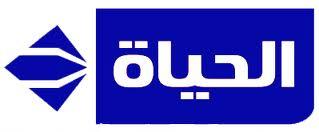 مشاهدة قناة الحياة مسلسلات بث مباشر Alhayat Series Channel Live