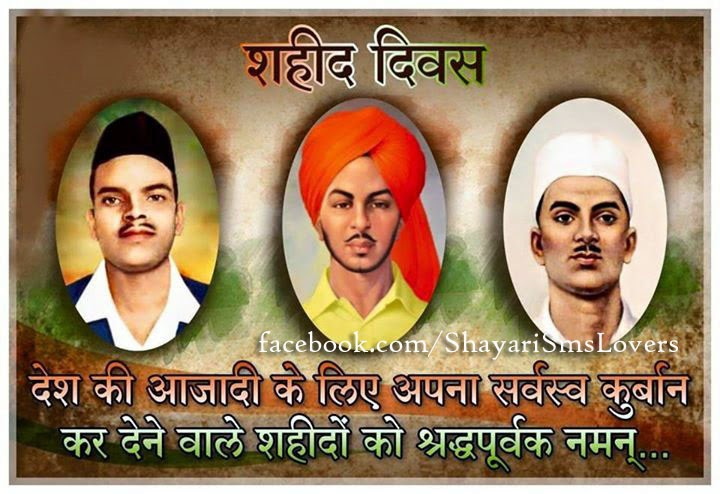 Shaheed Diwas Greetings In Hindi Quotes Wallpapers