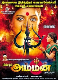 Meendum Amman 2014 Tamil Dubbed Movie Watch Online