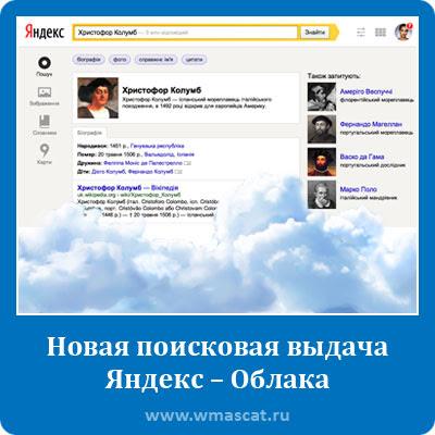 Новая поисковая выдача Яндекс – Облака