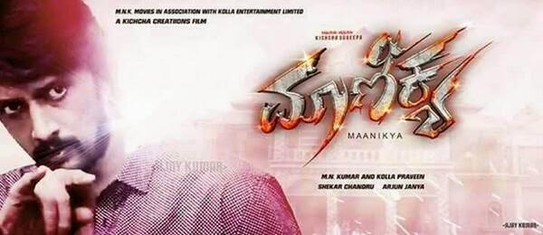 Maanikya (2014) Kannada Movie Mp3 Songs Download