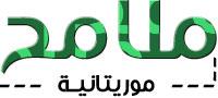 موقع ملامح موريتانية الإخباري
