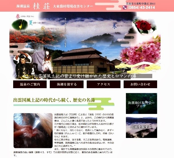 http://www.katurasou.jp/