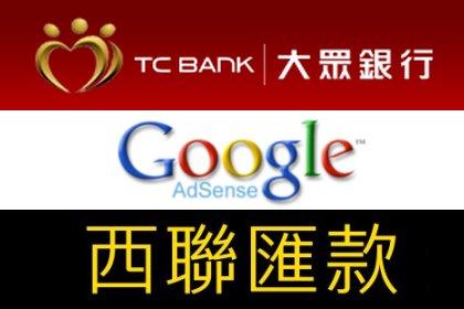 領取 Adsense 西聯匯款最優惠的方法﹍大眾銀行理財紀實