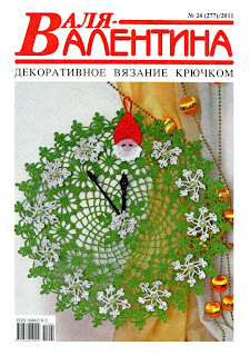 Валя-Валентина № 24(277) 2011