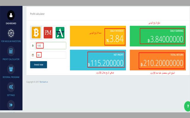 إستفد الموقع الرائع لربح البيتكوين image3.jpg