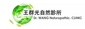 王群光自然診所