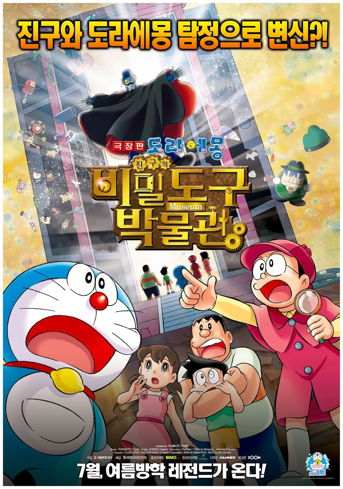 Doraemon the Movie: Nobita's Secret Gadget Museum 2013