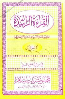 AL QIRAAT UL RASHEDAH القراة الراشدہ جلد   ابوالحسن علی ندوی
