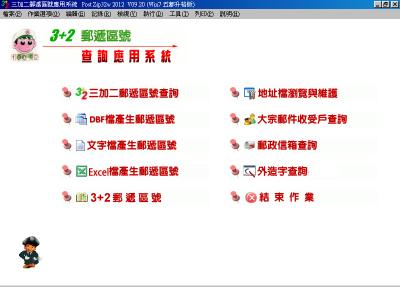台灣郵遞區號查詢軟體,3+2郵遞區號應用系統 Post Zip32w 2013 V09.05 繁體中文版!
