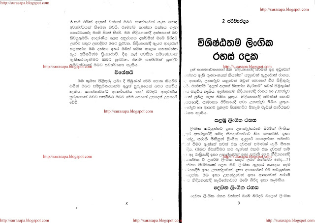 Sri lankan badu mobile numbers share the knownledge