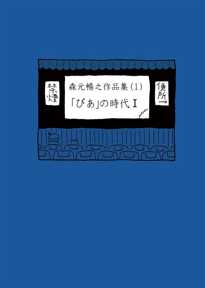 森元暢之作品集(1)「ぴあ」の時代 Ⅰ