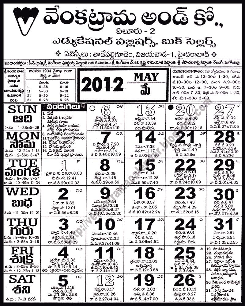 "Venkatrama Calendar June : Search results for ""telugucalender calendar"