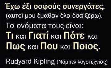 Οι συνεργάτες μας
