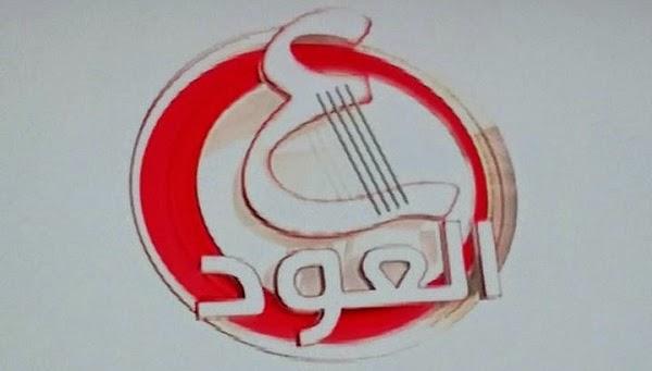تردد قناة العود على النايل سات - frequence Al3ood TV nilesat