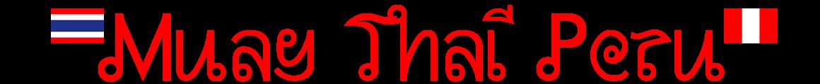 Muay Thai Perú