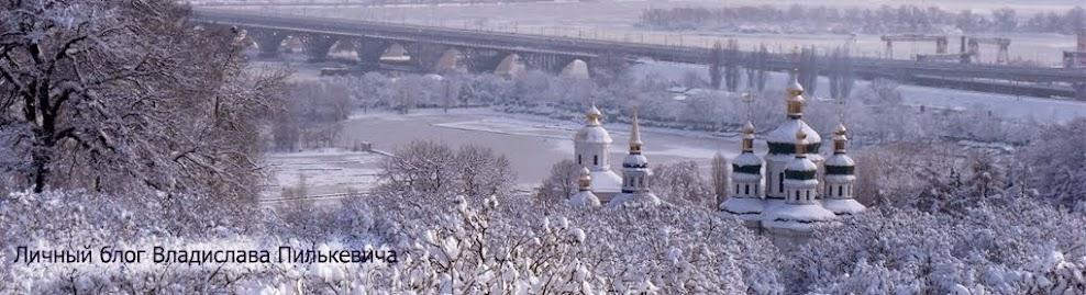Блог Советника Канцелярии Главы Российского Императорского Дома  Владислава Пилькевича