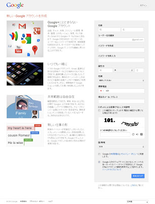 Googleアカウント新規作成画面