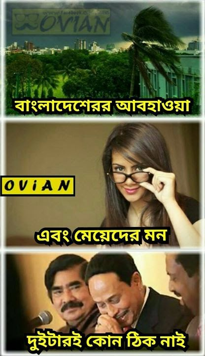 Ershad Chacha Funny Fb Status Photo