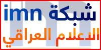 الموقع الرسمي لشبكة الاعلام العراقي والقنوات والاذاعات والصحف والمجلات التابعة لها