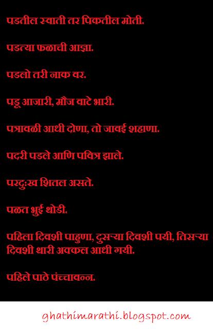 marathi mhani with starting letter pa   marathi kavita sms jokes ukhane recipes charolya