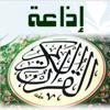 اذاعة القرآن الكريم بث مباشر