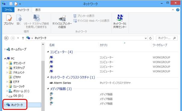 Windows ネットワーク(マイネットワーク)