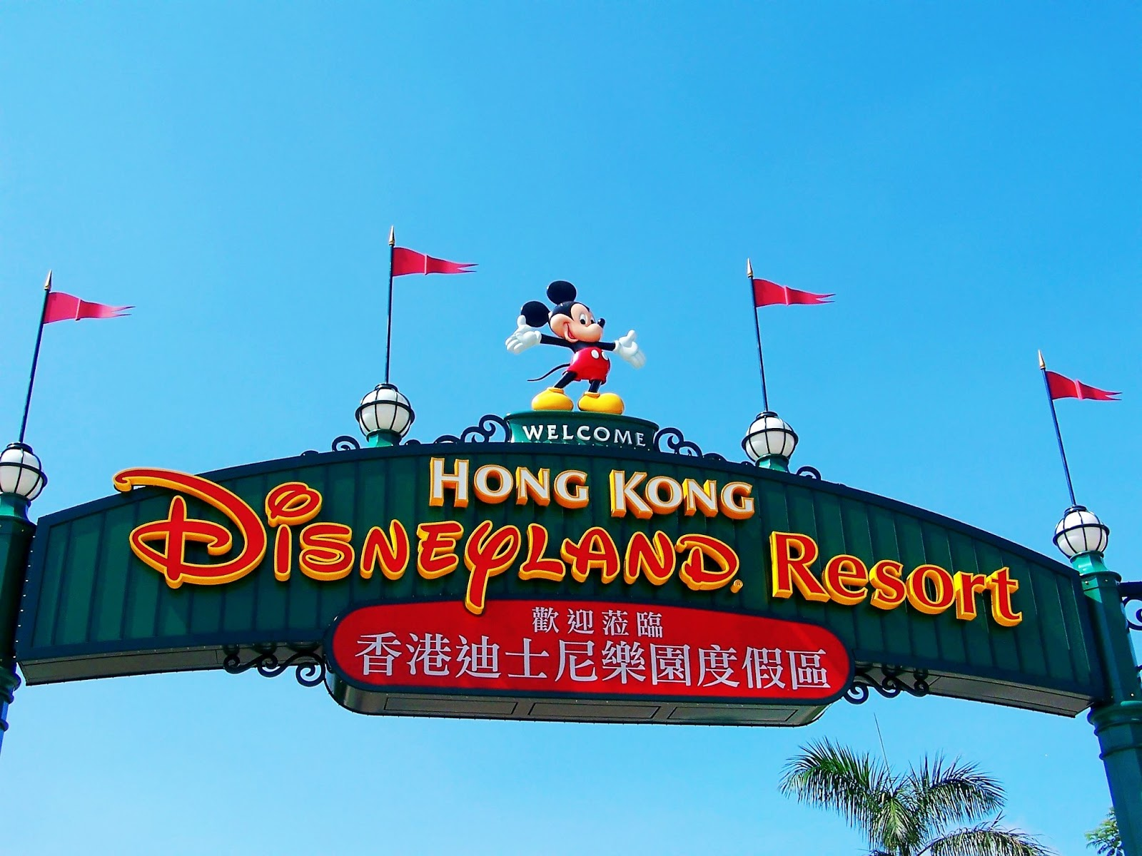 hong kong and disneyland Hong kong disneyland hotel, hong kong disneyland resort, lantau island, hong kong, hong kong – great location - show map after booking, all of the property's details, including telephone and address, are provided in your booking confirmation and your account.