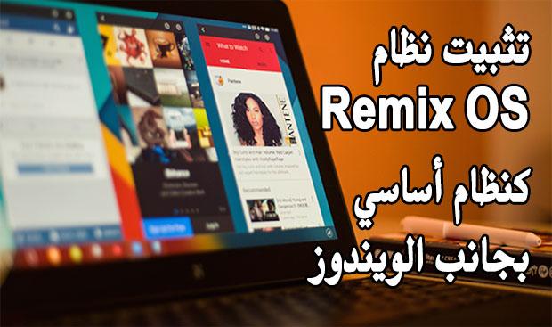 تثبيت نظام remix os
