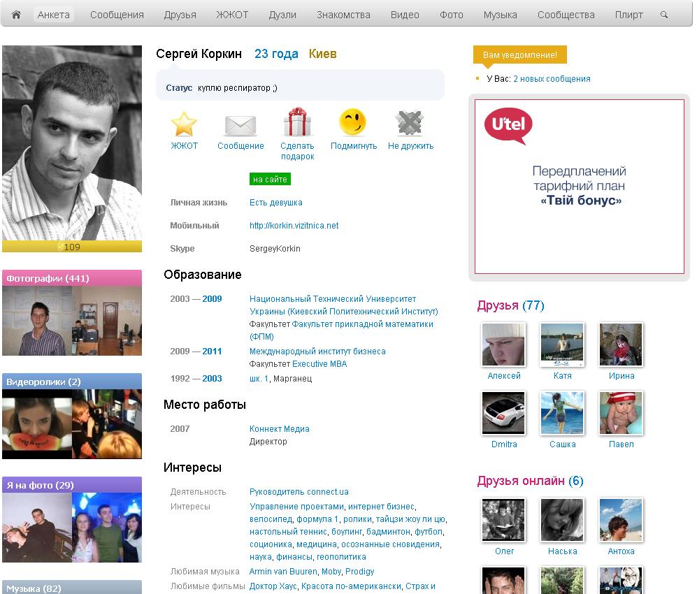 Сайт разные о секс реєстрації