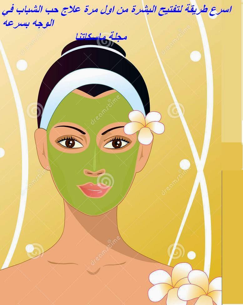 اسرع طريقة لتفتيح البشرة من اول مرة علاج حب الشباب في الوجه بسرعه                         مجلة ماسكاتنا