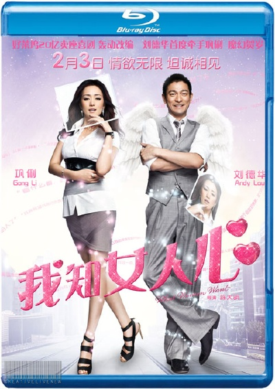 What Women Want (2011) DVDRip