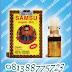 Obat kuat samsu oil super | Obat kuat agen Pekanbaru.