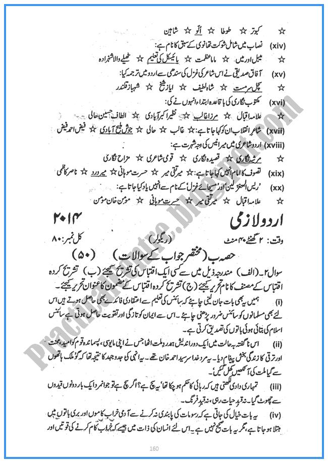 Urdu-2014-Five-year-paper-class-xi
