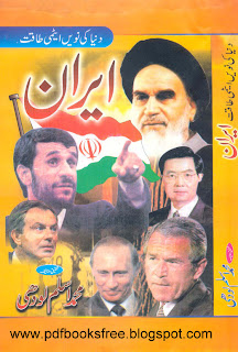 Iran History book in Urdu