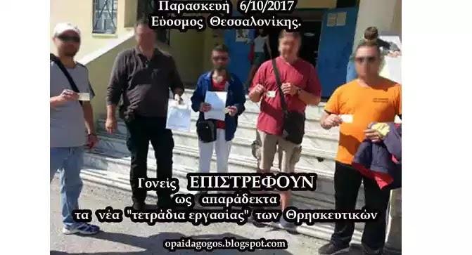 Γονείς επιστρέφουν ως απαράδεκτα τα βιβλία των Θρησκευτικών σε Δημοτικό του Ευόσμου Θεσσαλονίκης!