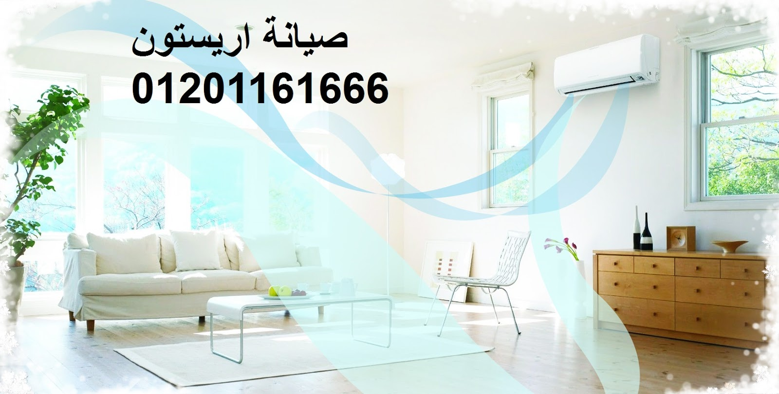 صيانة اريستون 01201161666