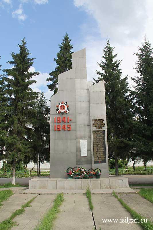 Мемориал воинам