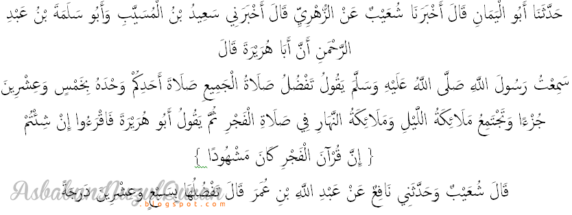quran surat al israa' ayat 78