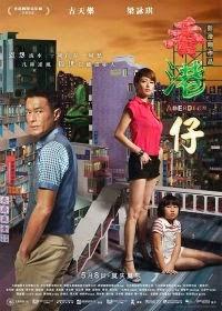 Câu Chuyện Hong Kong