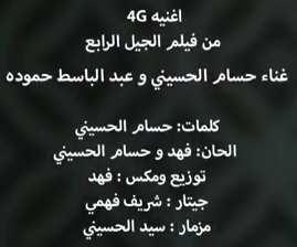 عبد الباسط حمودة الجيل الرابع
