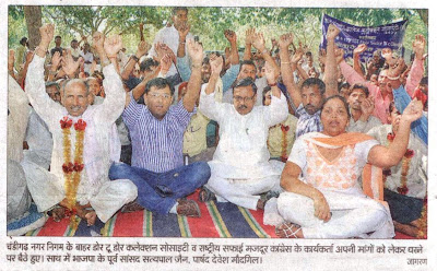 चंडीगढ़ नगर निगम के बाहर डोर टू डोर कलेक्शन सोसाइटी व राष्ट्रीय सफाई मजदूर कांग्रेस के कार्यकर्ता अपनी मांगों को लेकर धरने पर बैठे हुए। साथ में भाजपा के पूर्व सांसद सत्य पाल जैन, पार्षद देवेश मौदगिल।