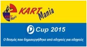 Αγώνας D-Cup Αφιδνών