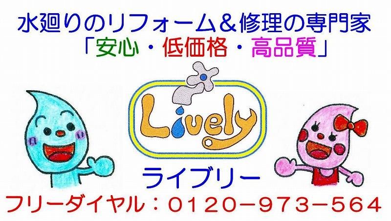 八王子日野町田のリフォーム、トイレ便器ウォシュレット/水栓/洗面化粧台/給湯器交換/漏水修理はライブリーへ。見積もり無料フリーダイヤル0120-973-564。工事3年無料保証。