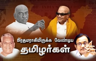 Tamil Prime Minister Candidates 22-01-2019 News 7 Tamil