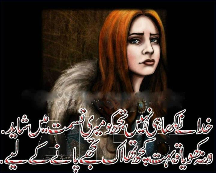Urdu Poetry | Urdu Novels | Sad Urdu Poetry | Romantic UrduPoetry