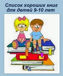 Книги для детей 9-10 лет