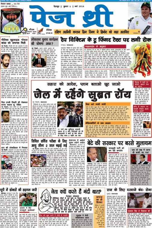 Page Three-05 March 2014