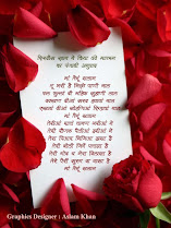 अब वंदे मातरम का पंजाबी अनुवाद